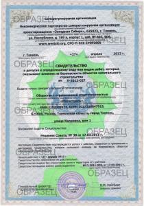 П-2012-027 от 27.04.2012